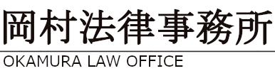 岡村法律事務所 埼玉県さいたま市浦和の法律事務所